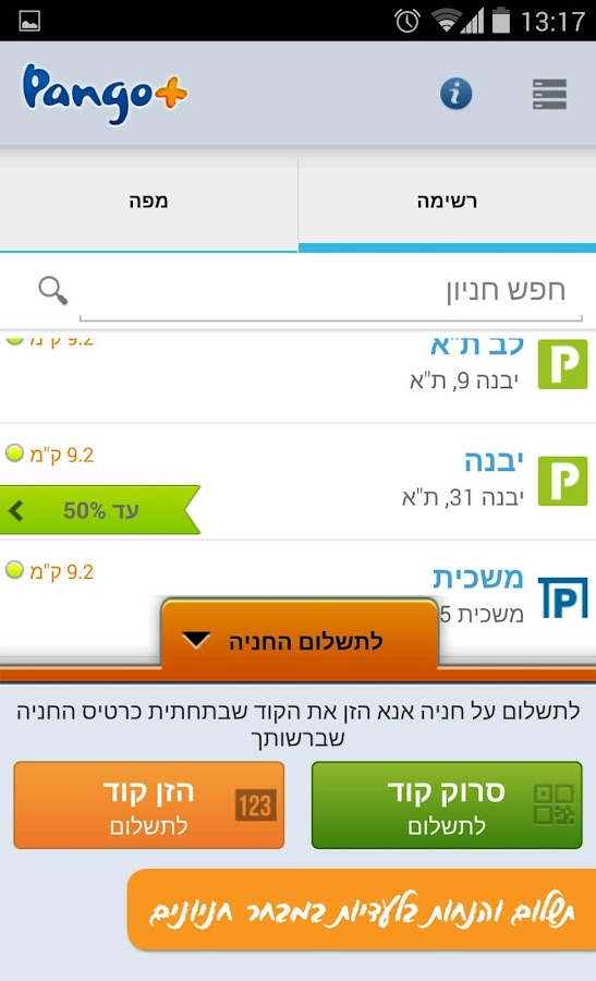 פנגו+ - screenshot