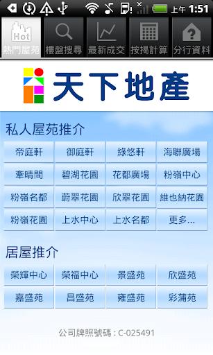 如何修改 Windows 7 檔案的預設開啟程式?