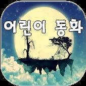 Children's book (South Korean)
