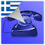 Greek Caller ID 2.3.2 APK for Android