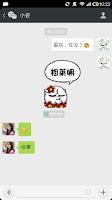Screenshot of 微信邪恶漫画表情