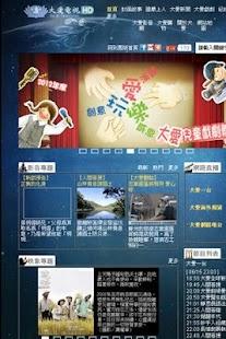 玩媒體與影片App 慈濟大愛網路電視台 Da-Ai TV 佛教 Buddhism免費 APP試玩