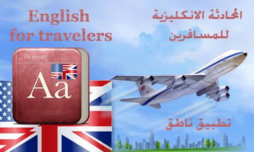 Learn English Travel :AR