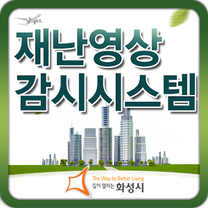 Freeapkdl 화성시 재난영상감시_Note for ZTE smartphones