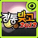정통맞고 2012 icon