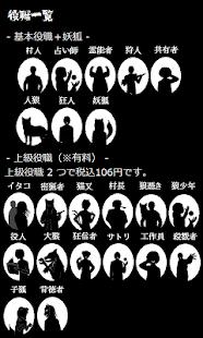 人狼GMS- screenshot thumbnail