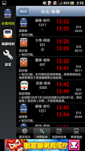 鐵道時刻表 - screenshot thumbnail