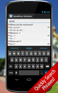 SpeakEasy Ukrainian ~ Phrases- screenshot thumbnail