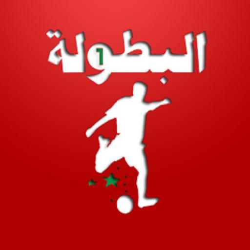 البطولة المغربية