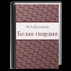 白衛隊。米哈伊爾布爾加科夫 icon