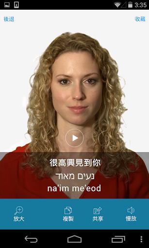 希伯來語視頻字典 - 通過視頻學和說