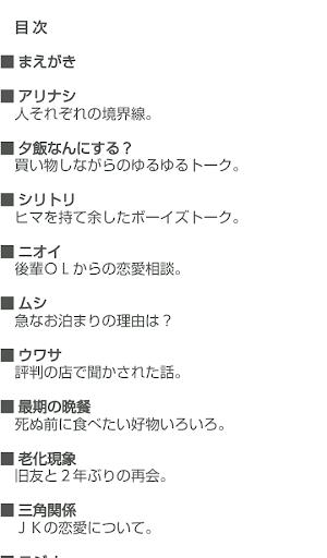 小説アプリ 対話篇