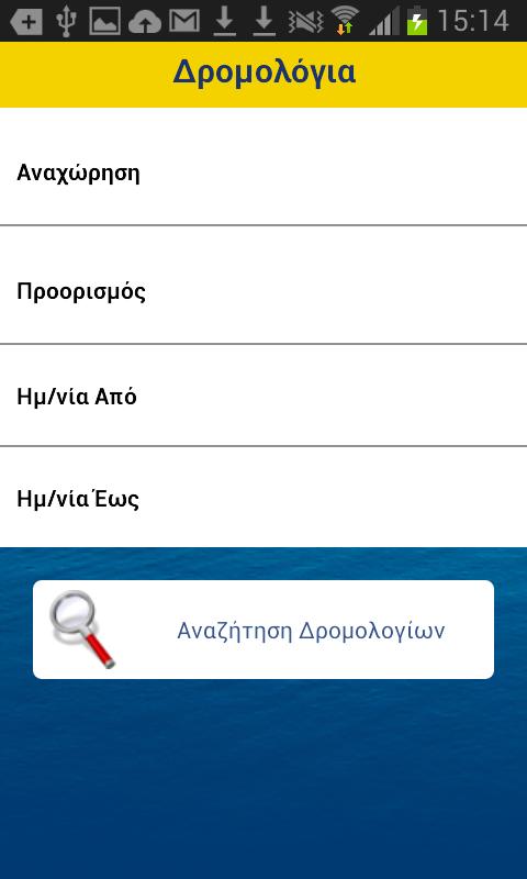 ANEK Lines - screenshot