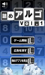 詰めアルゴ Vol.1