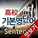 AE 고교기본영단어_Sentence_맛보기 logo