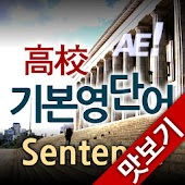 AE 고교기본영단어_Sentence_맛보기