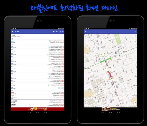 【免費交通運輸App】용인마을버스 스마트-APP點子