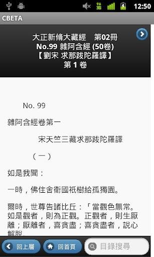 玩書籍App|漢文大藏經免費|APP試玩