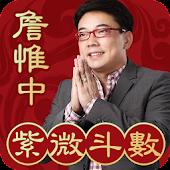 詹惟中紫微斗數-2015羊年運勢預測,八字風水流年大開運