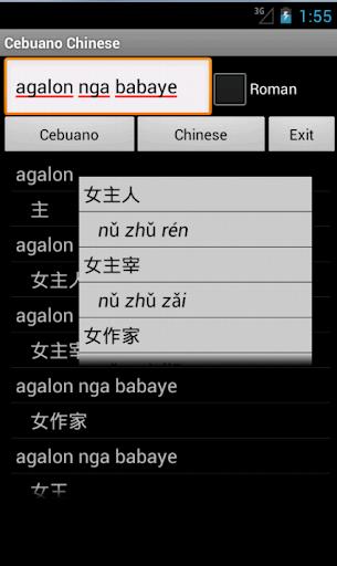 Cebuano Chinese Dictionary