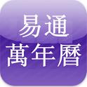 易通八字萬年曆繁體版 icon