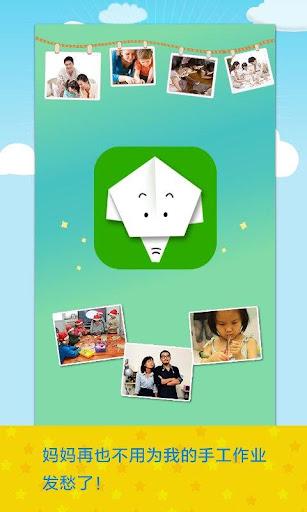 玩免費生活APP|下載亲子手工-儿童手工DIY教程,育儿折纸画画拼图菜谱游戏 app不用錢|硬是要APP