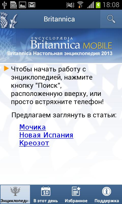 Britannica энциклопедия 2013 - screenshot