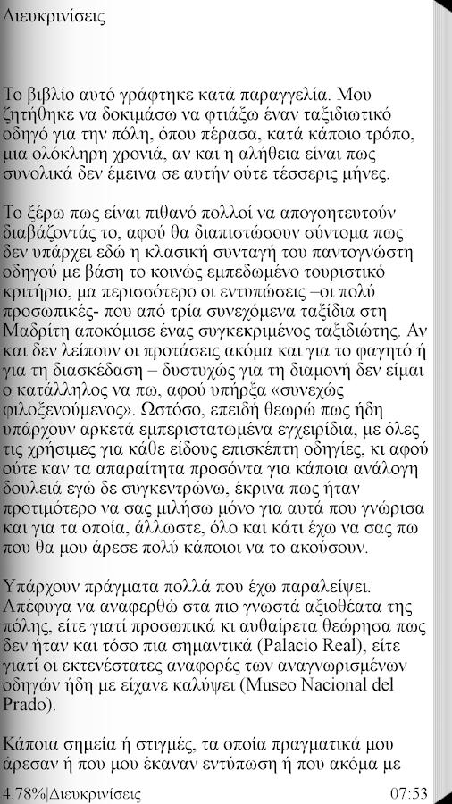 Ανακάλυψε Περιπλαν…, Γ.Αντάμης - screenshot
