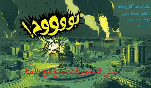 لعبة العتاك و أبو عزرائيل