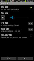 Screenshot of 무학정각알림