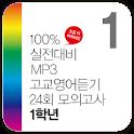 2015 고교영어듣기 24회 모의고사 1학년