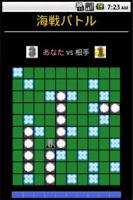 Screenshot of 海戦バトル