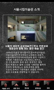 Seoul Museum of Art - screenshot thumbnail
