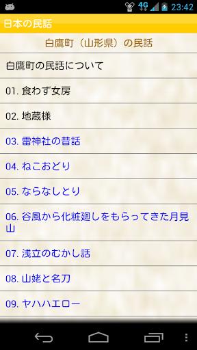 日本の民話(白鷹町)