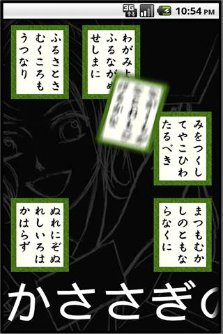 Otetsuki! Japanese Hyakuninnis- screenshot