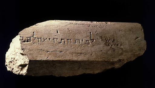 "Hebrew inscription on a parapet fragment from the Temple Mount, reading ""To the place of trumpeting…"""