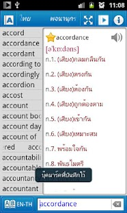 Astrotek Thai Dictionary - screenshot thumbnail