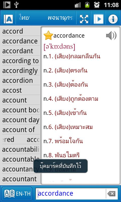 Astrotek Thai Dictionary - screenshot