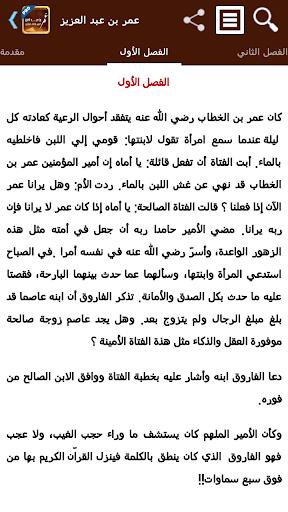 عمر بن عبد العزيز - تفعيل