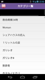 遂に無料でドラマ見放題のアプリが登場!!