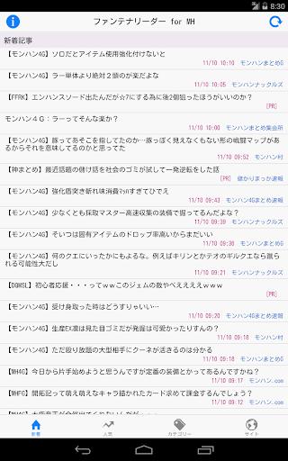 【免費新聞App】ファンテナリーダー for MH-APP點子