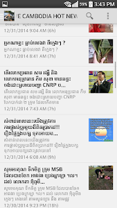 I Love Cambodia Hot News II screenshot 2