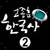 [동영상]기출&유제풀이집2_한국고대사