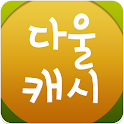 다울캐시 icon