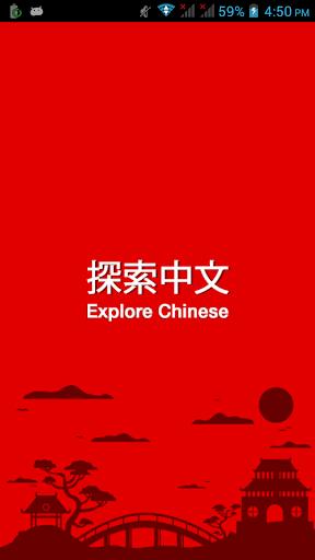 Explore Chinese
