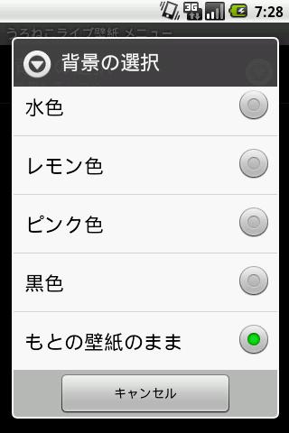 "walking Cat ""Dora""- screenshot"