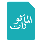 Al-Ma'surat
