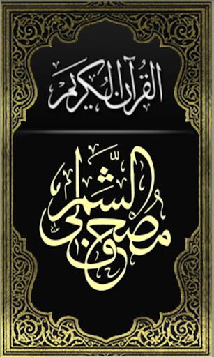 القرآن الكريم- مصحف الشمرلي