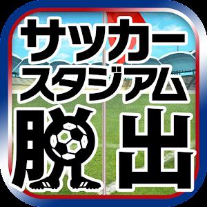 解谜の脱出ゲーム サッカースタジアムからの脱出 ワールドカップ編 LOGO-記事Game