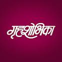Grihshobha Marathi icon